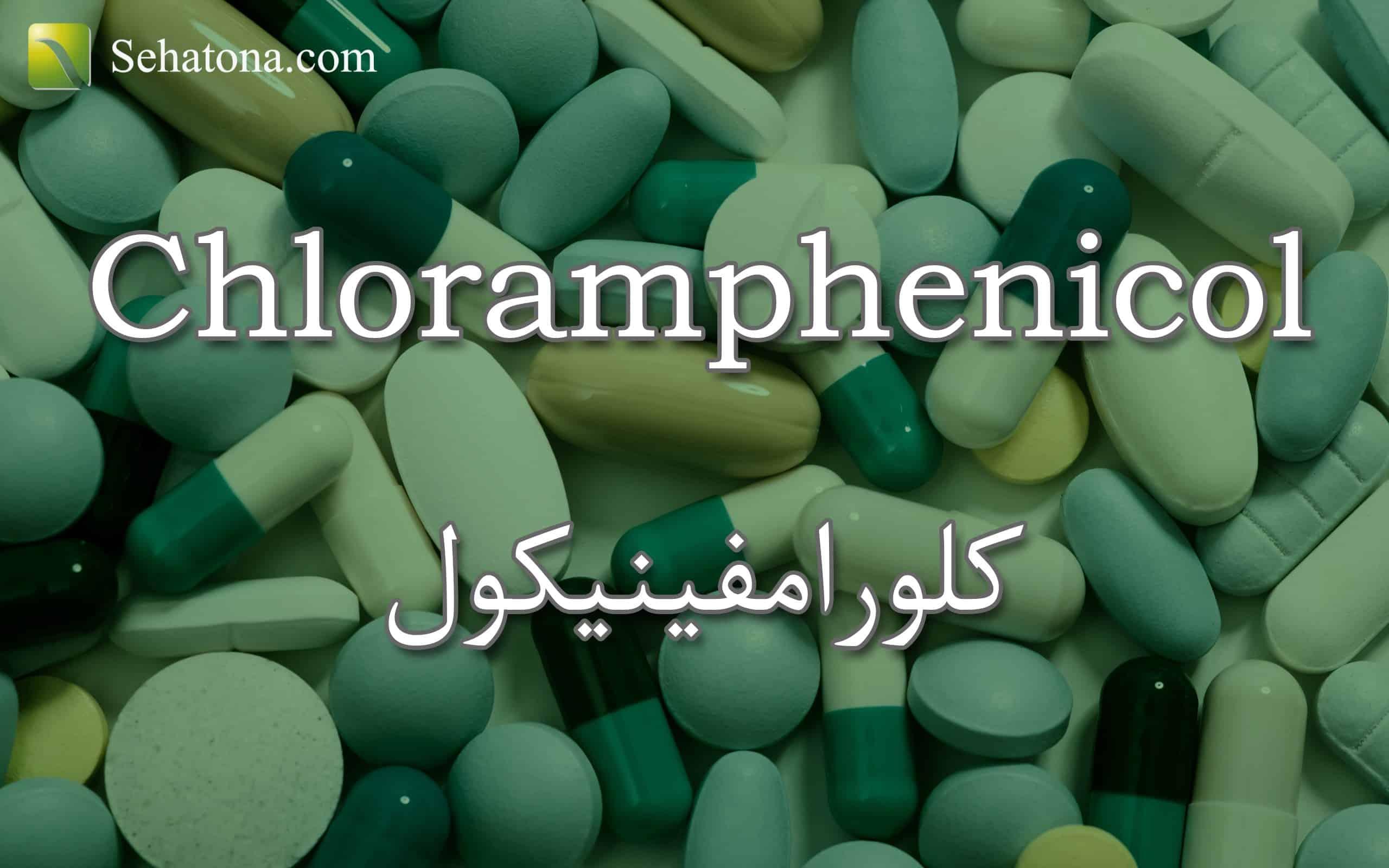 Chloramphenicol
