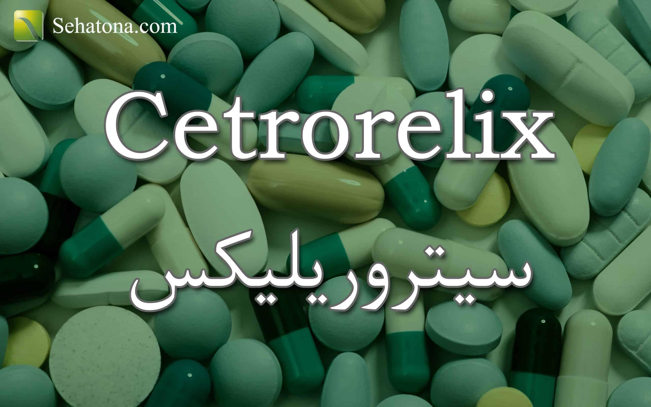 cetrorelix