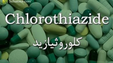 Photo of كلوروثيازيد Chlorothiazide