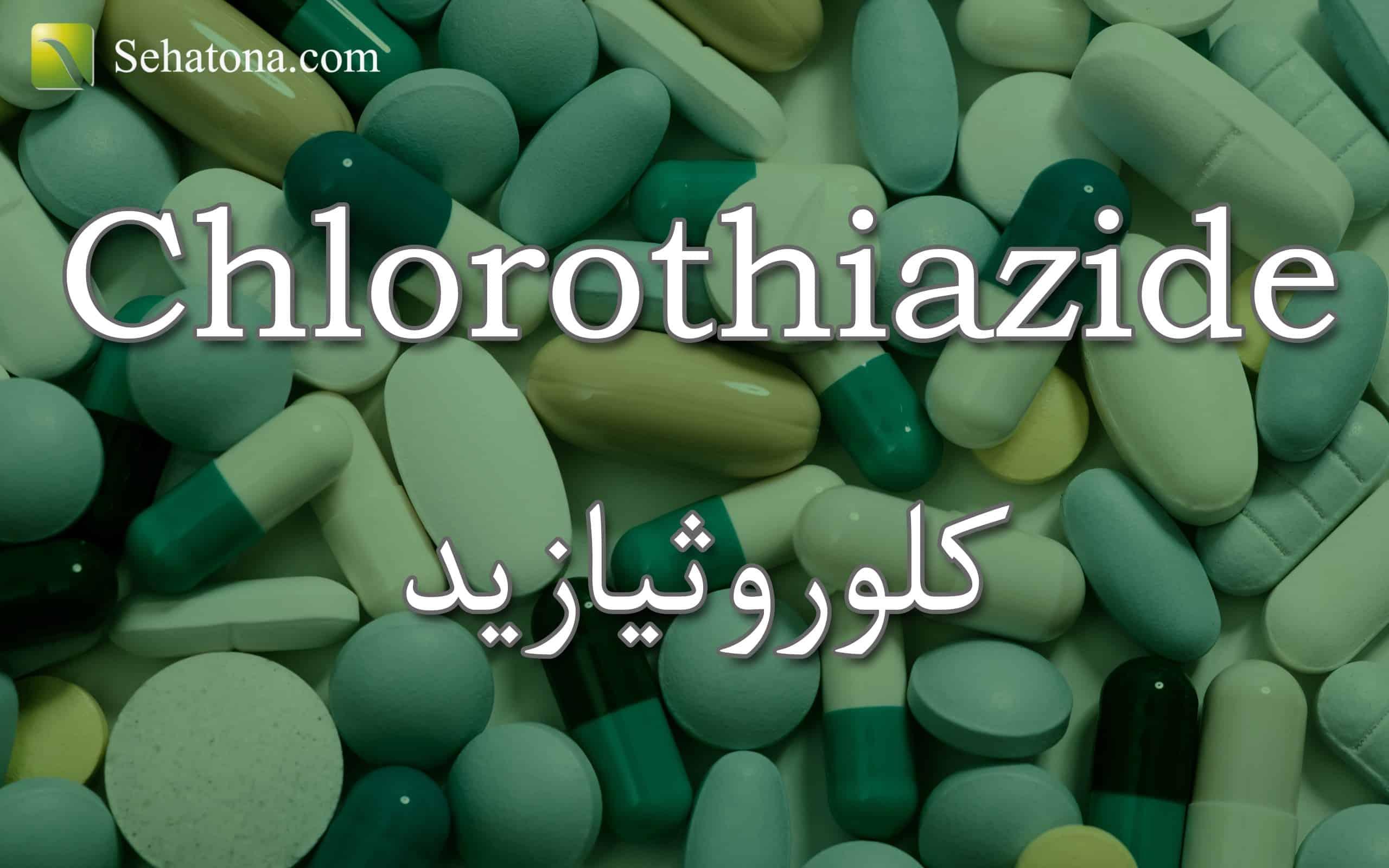 Chlorothiazide