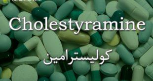 Cholestyramine