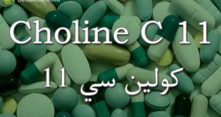 Choline C 11