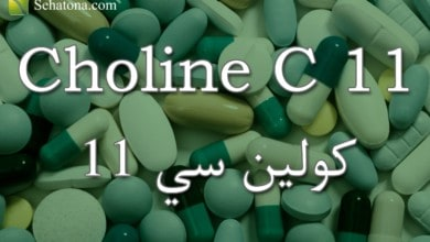 Photo of كولين سي 11 | Choline C 11
