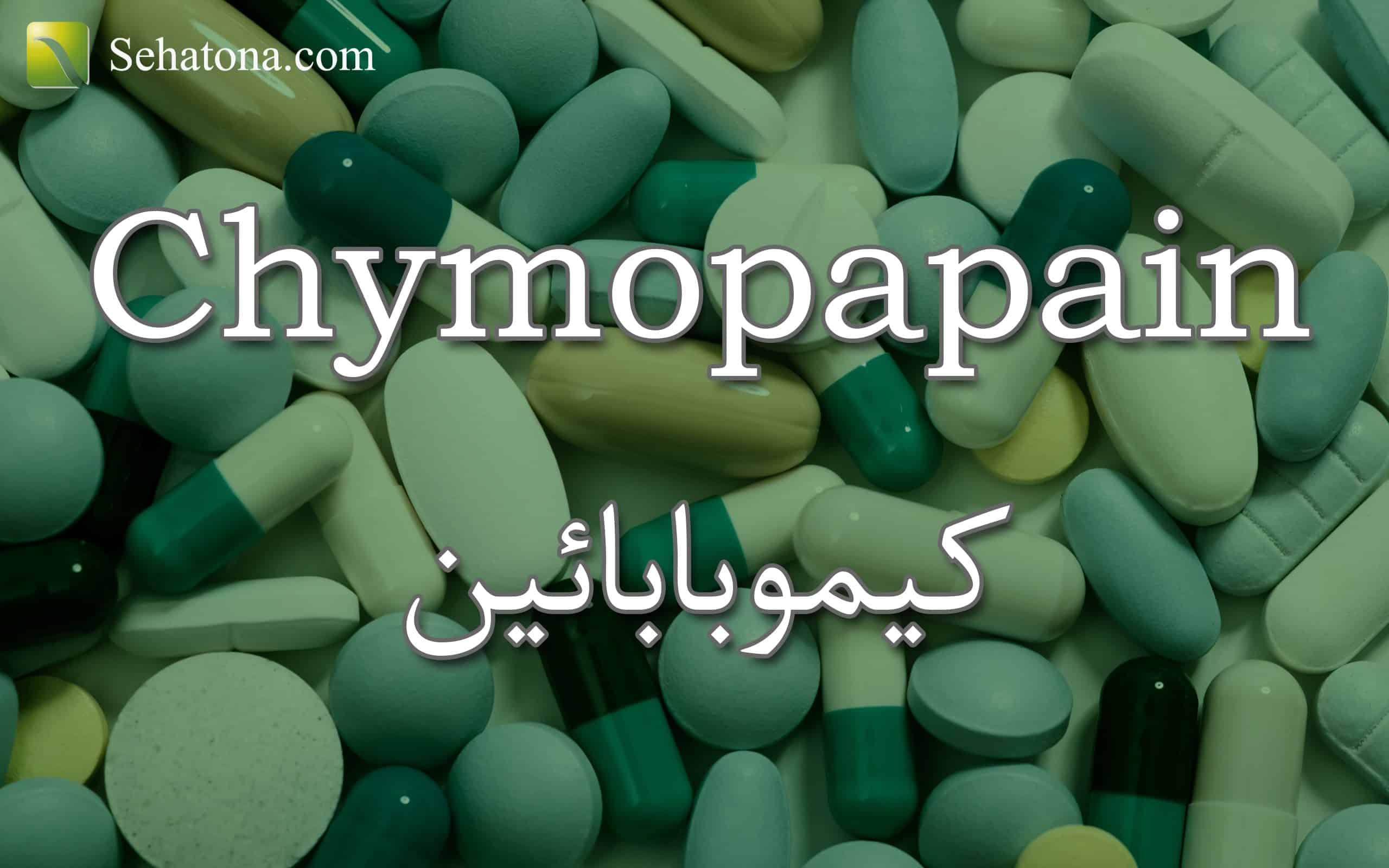 Chymopapain