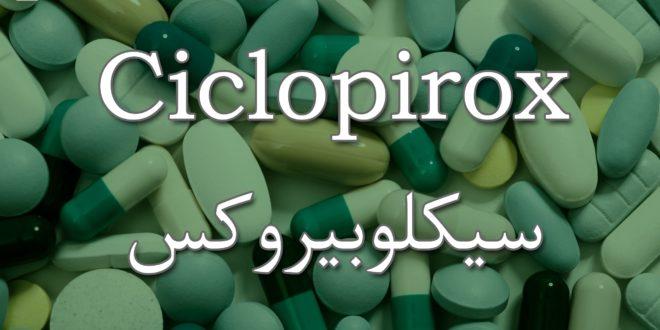 Ciclopirox