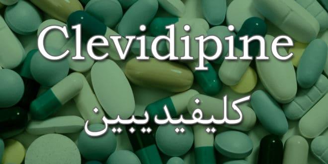 Clevidipine