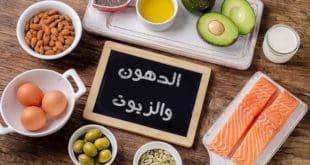 الدهون والزيوت