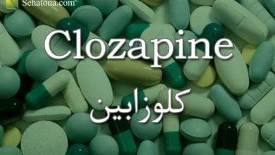 Photo of كلوزابين Clozapine