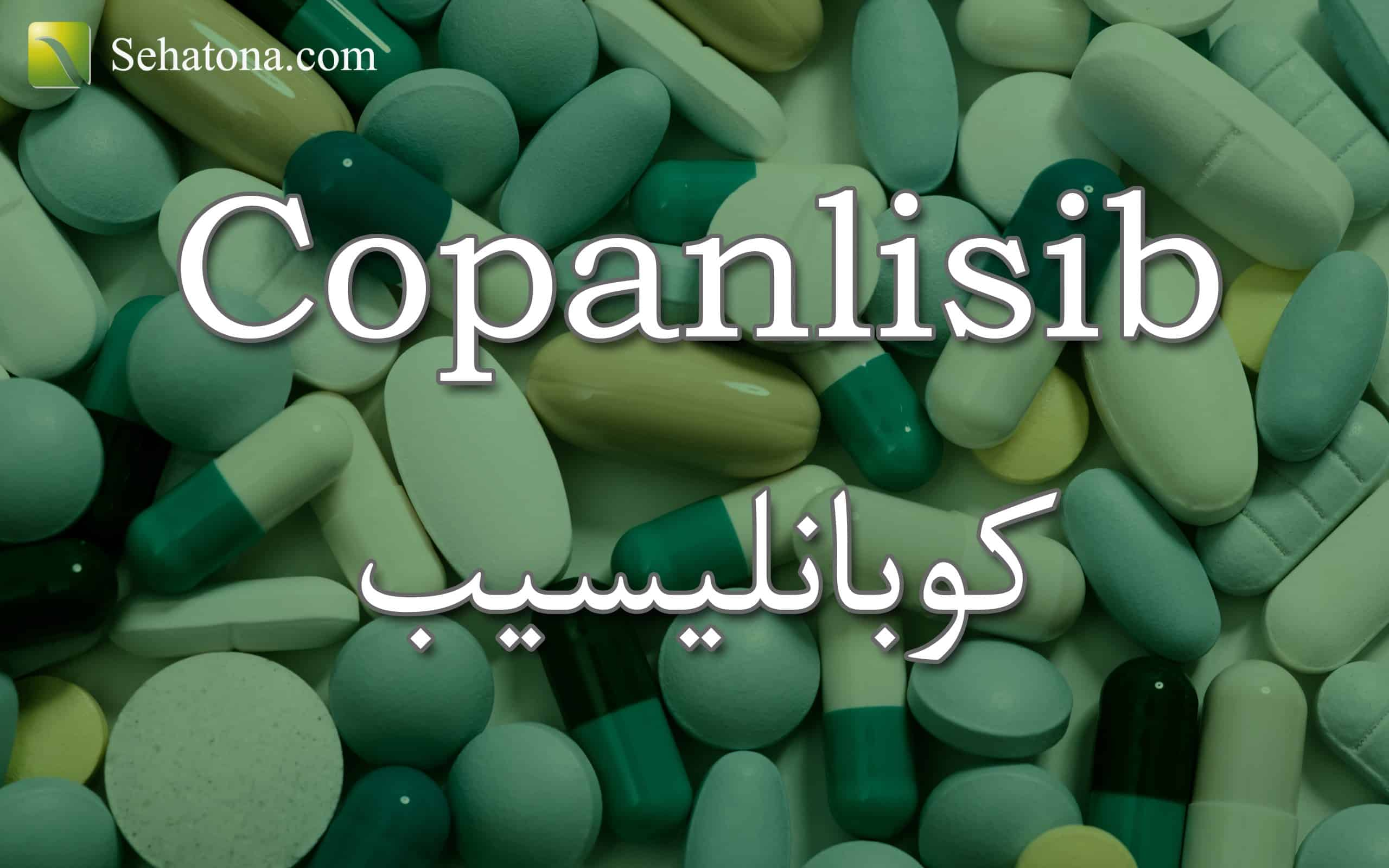 Copanlisib