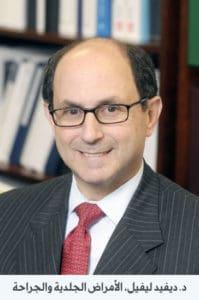 David J. Leffell