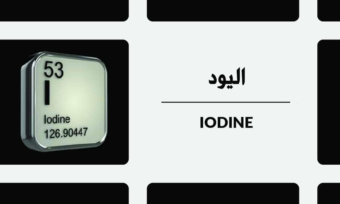 iodine2