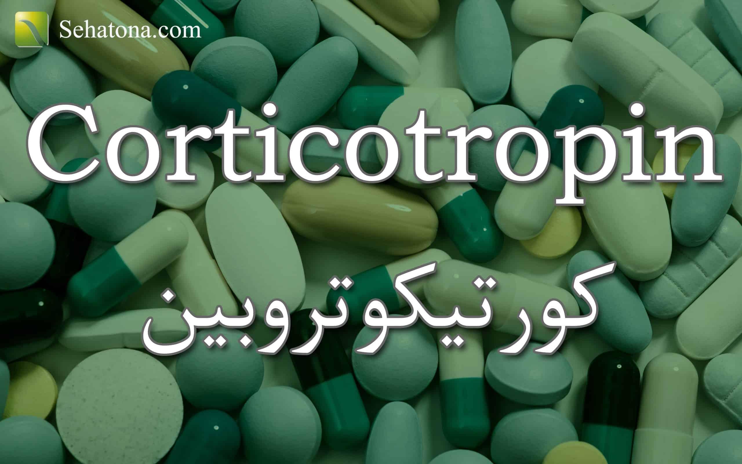 corticotropin