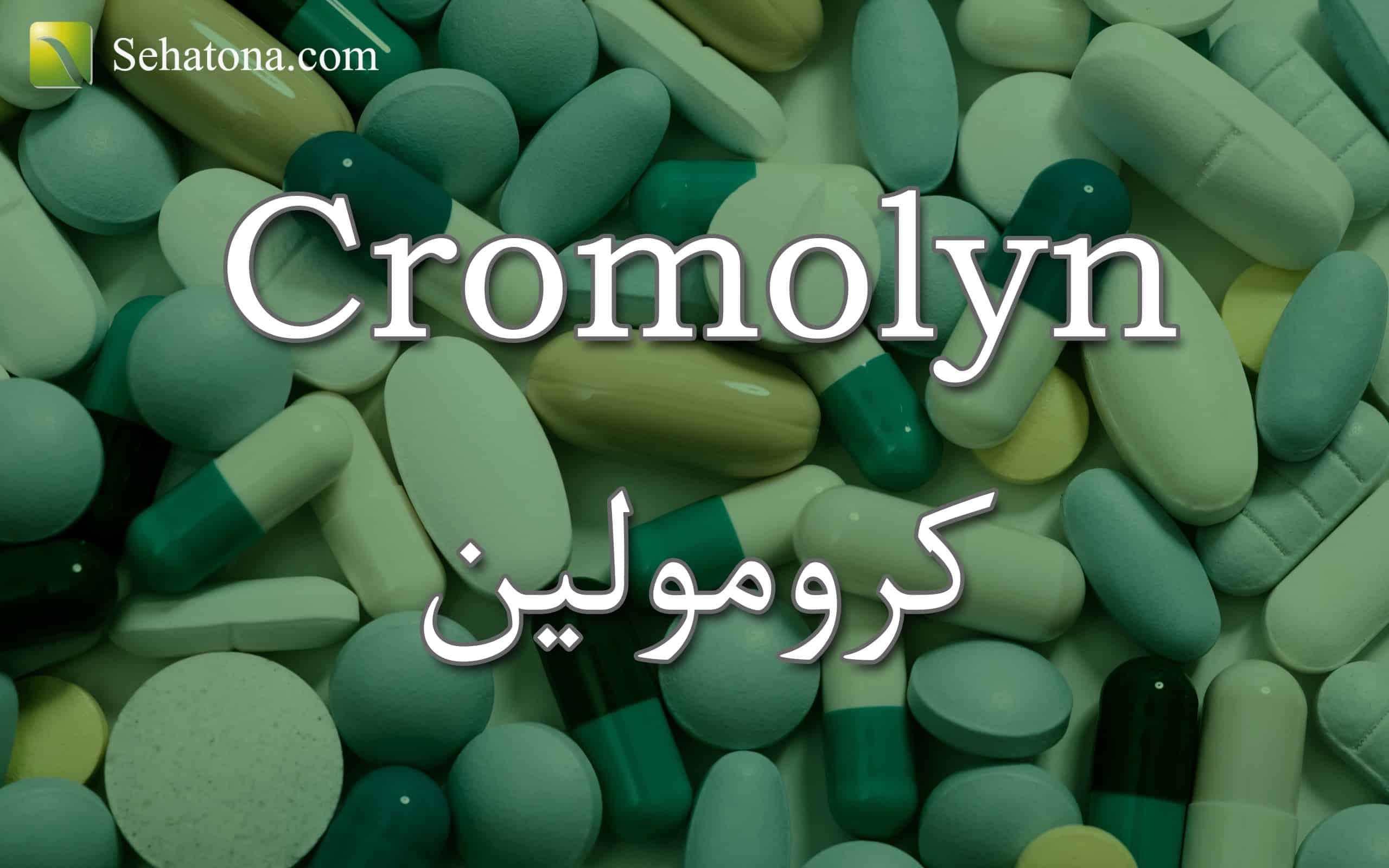 Cromolyn