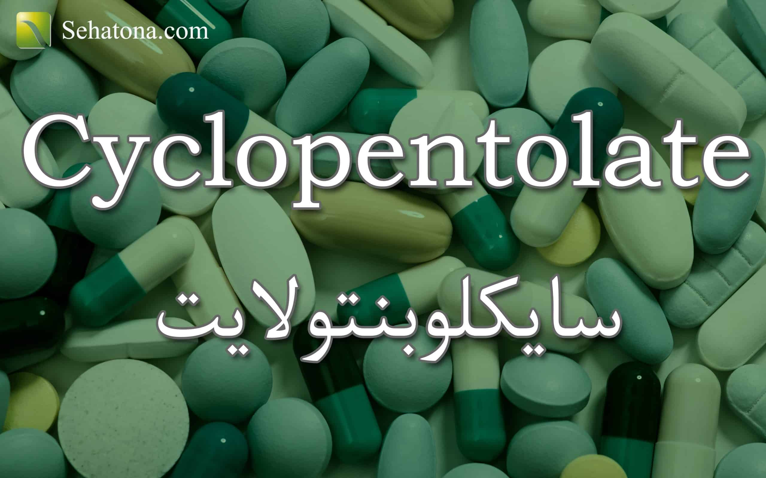 Cyclopentolate