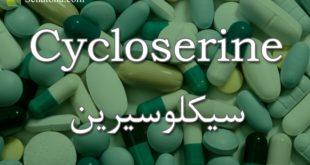 Cycloserine