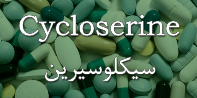 Cycloserine