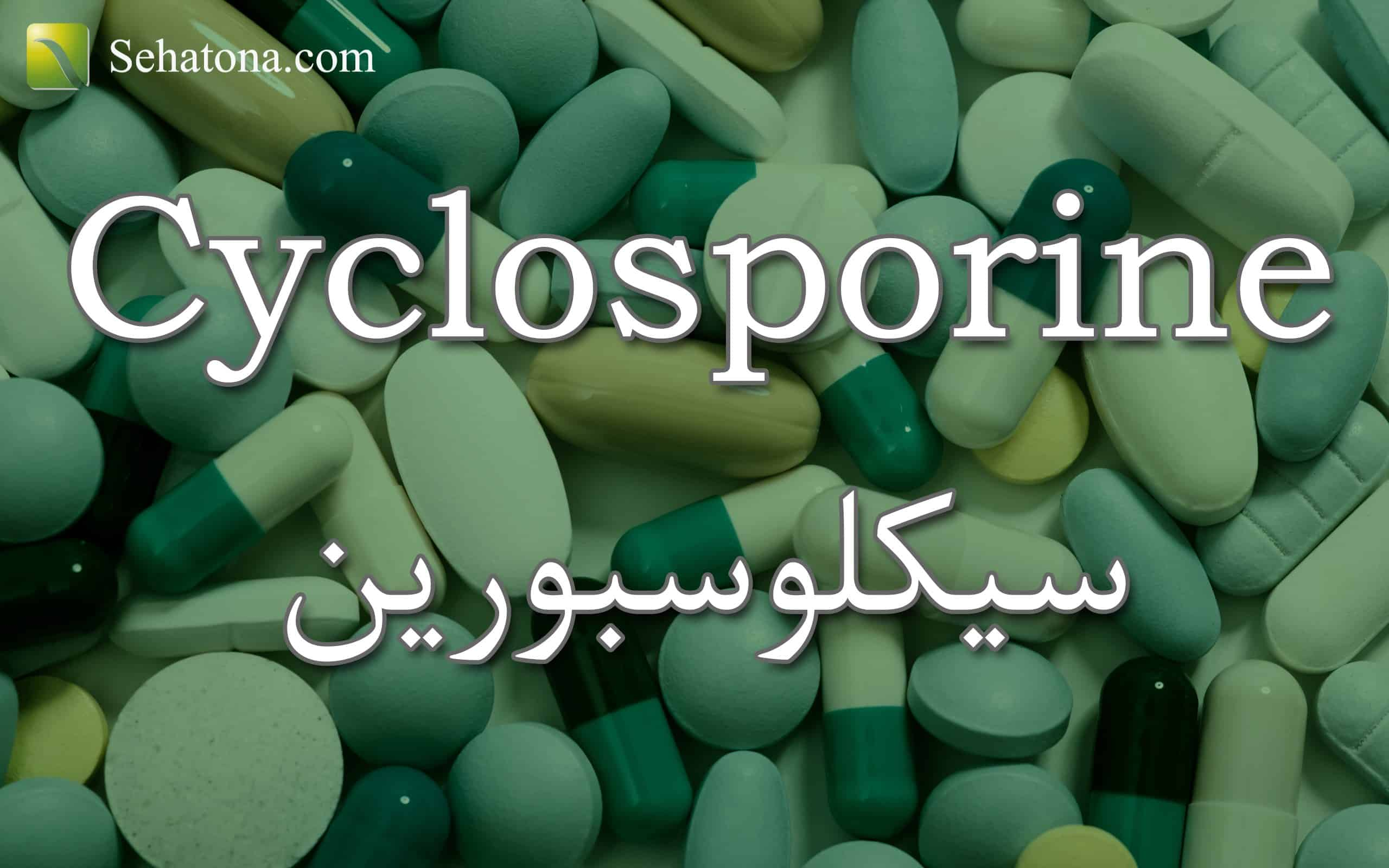 Cyclosporine