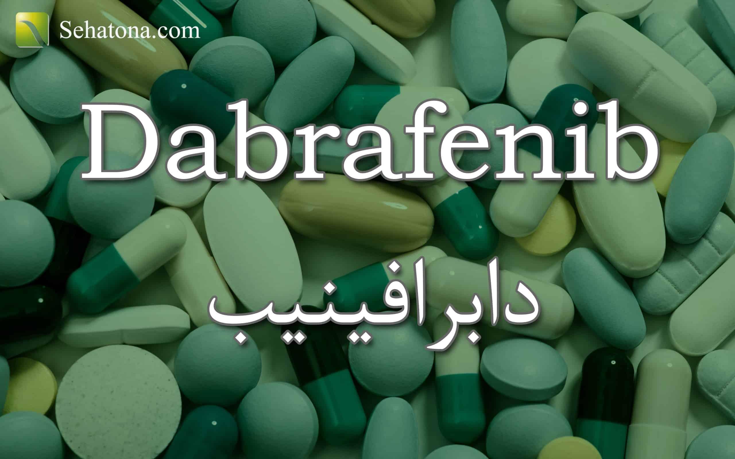 Dabrafenib