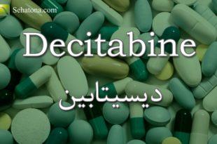 Decitabine