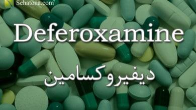 صورة ديفيروكسامين Deferoxamine