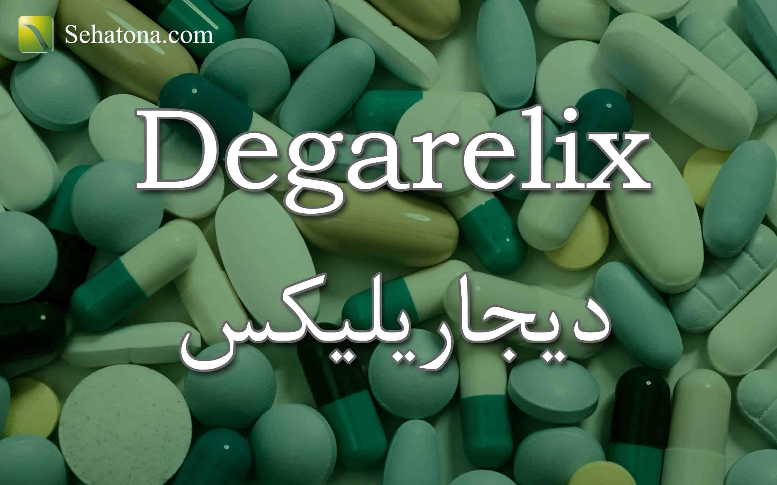 Degarelix