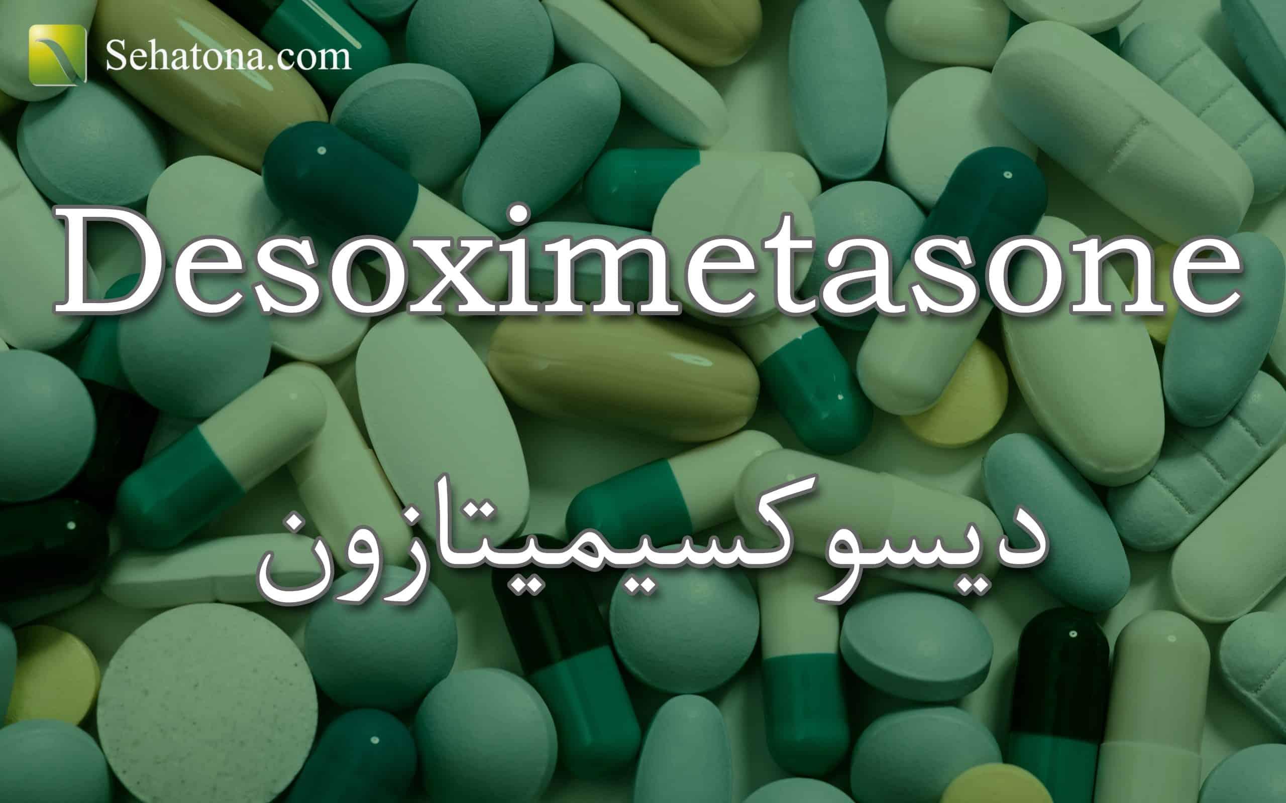 Desoximetasone