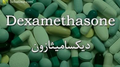 Photo of ديكساميثازون Dexamethasone
