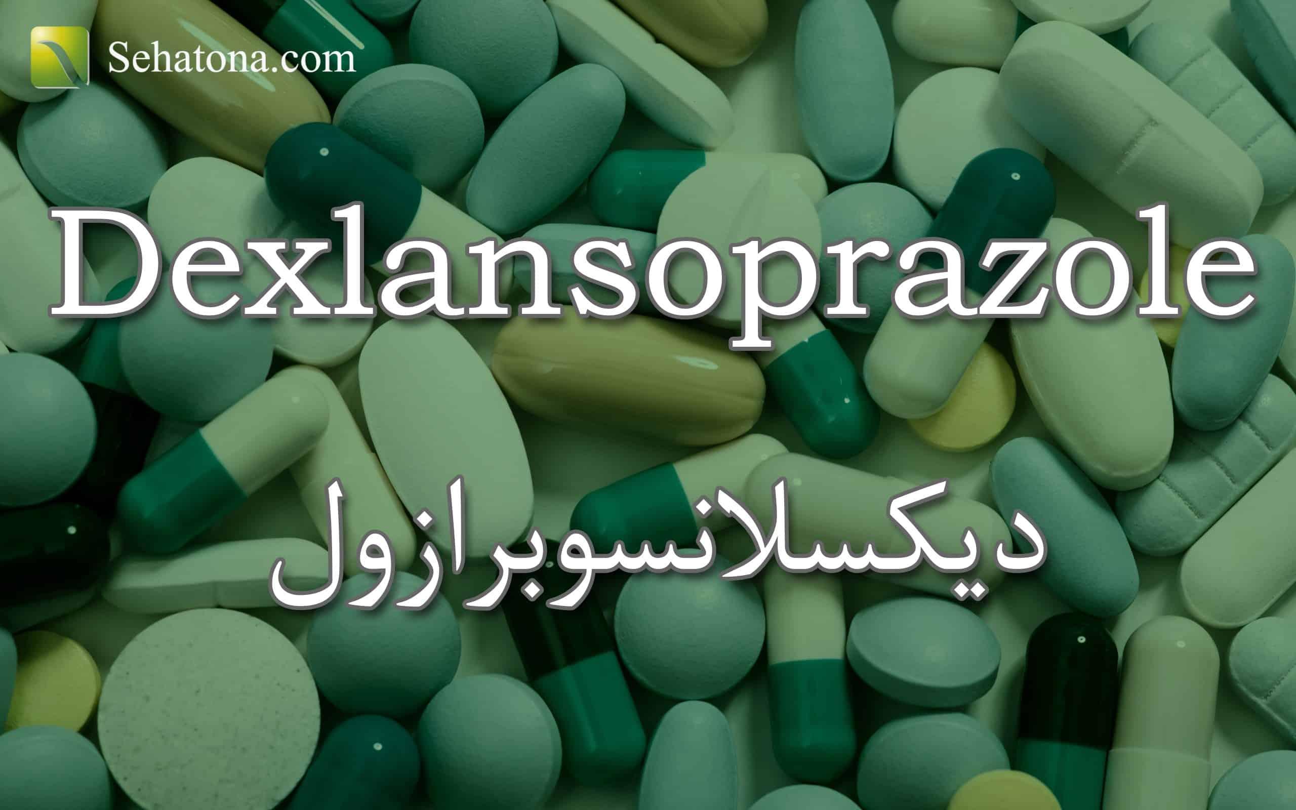 Dexlansoprazole