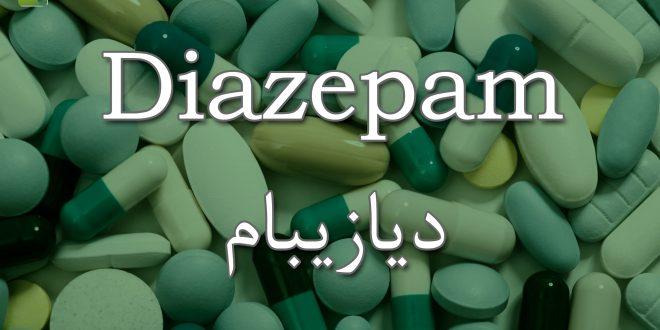 Diazepam