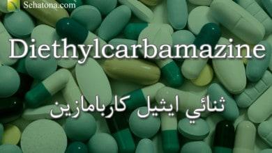 Diethylcarbamazine
