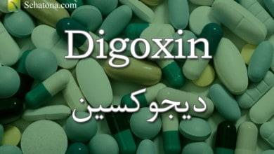 Photo of ديجوكسين Digoxin
