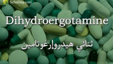 Photo of ثنائي هيدروإرغوتامين Dihydroergotamine