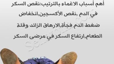 Photo of تعرف على اسباب الاغماء
