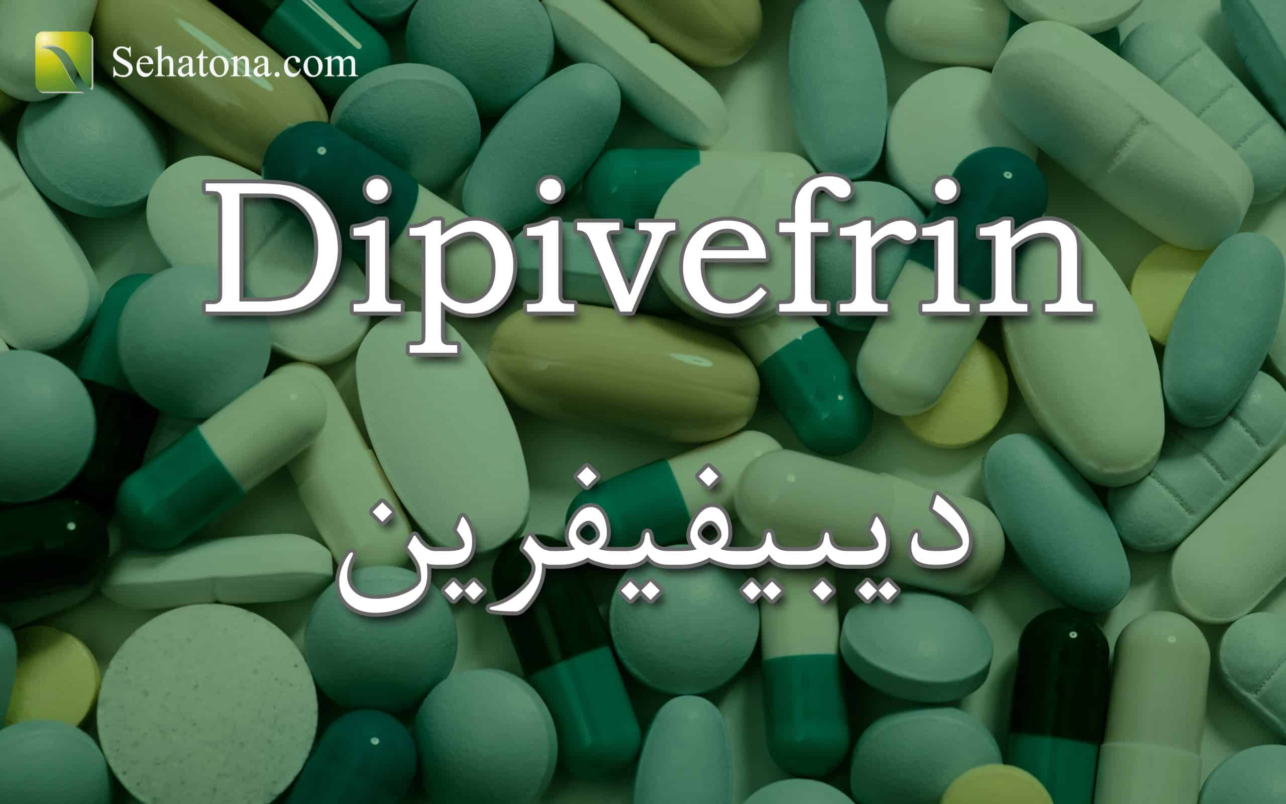 Dipivefrin