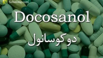 Photo of دوكوسانول Docosanol