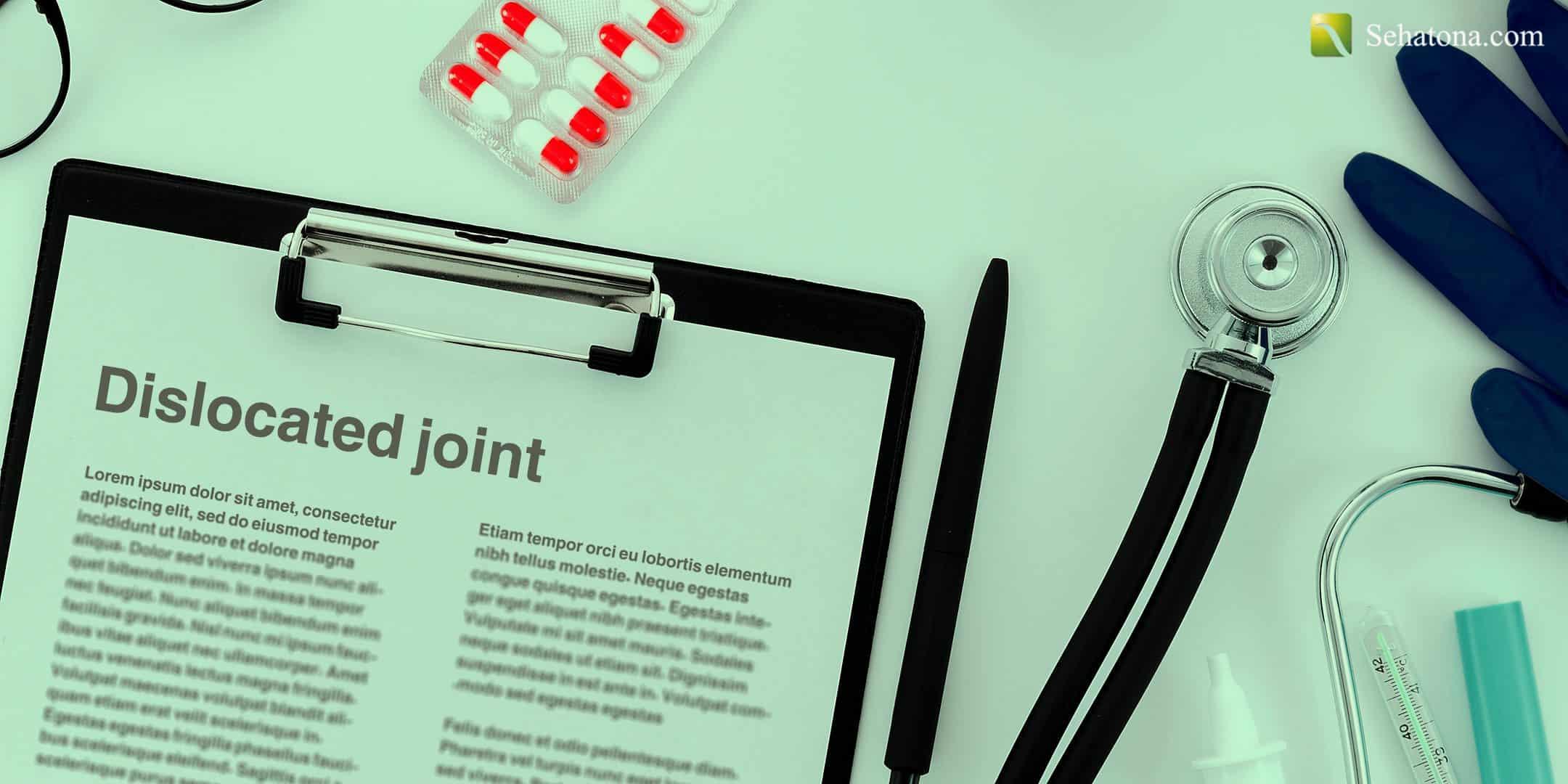 انخلاع المفصل Dislocated joint