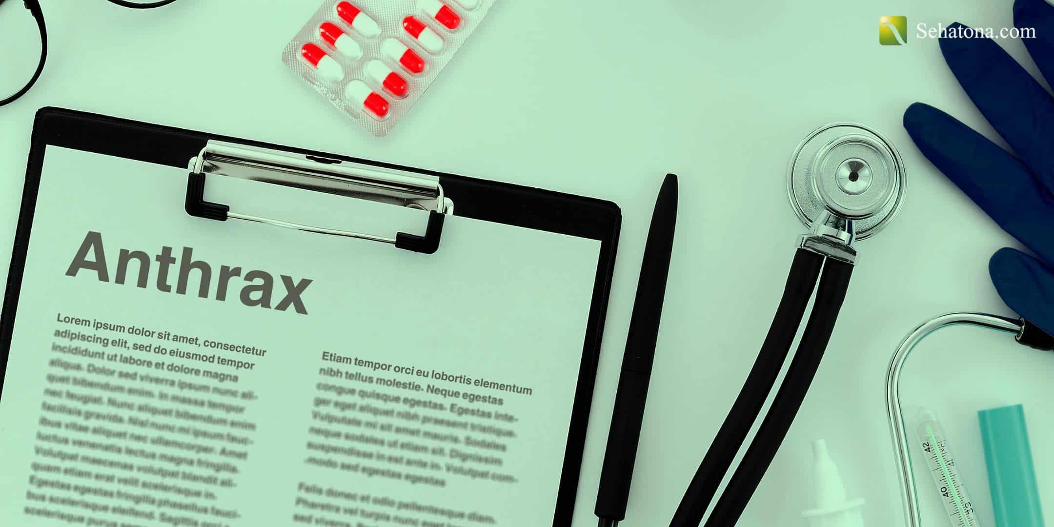 الجمرة الخبيثة Anthrax