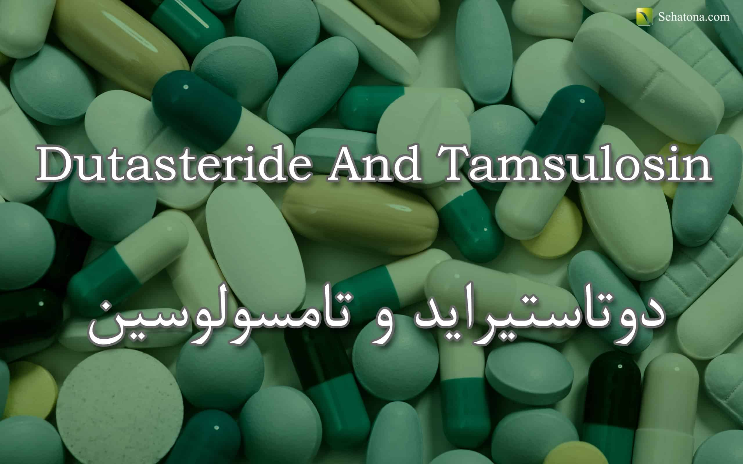 دوتاستيرايد و تامسولوسين Dutasteride And Tamsulosin