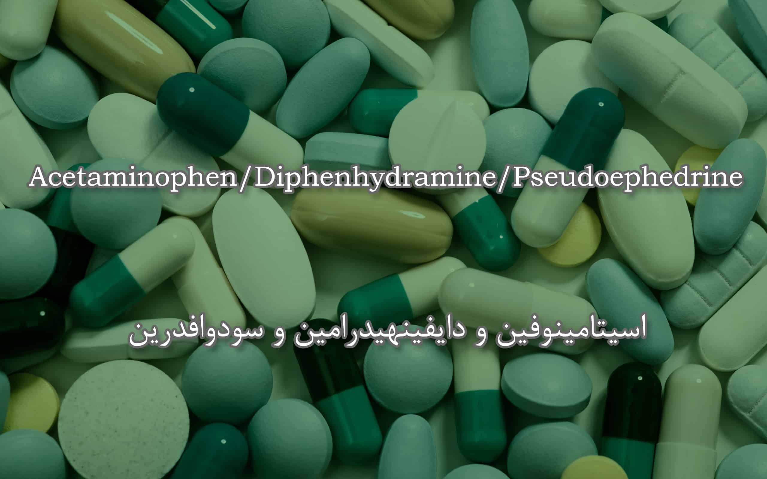 Acetaminophen-Diphenhydramine-Pseudoephedrine