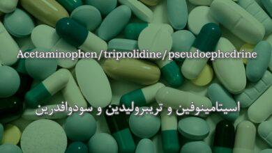 Acetaminophen-triprolidine-pseudoephedrine